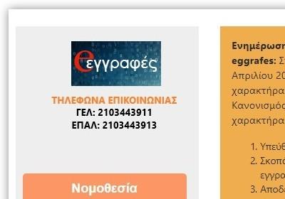 e-εγγραφές